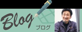 羽咋工業のブログ